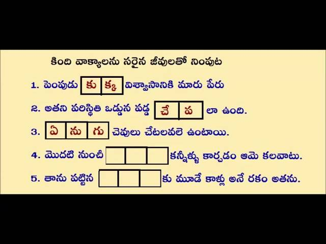 Teta Telugu - Telugu Word Games - Fill in the boxes with the appropriate animal names