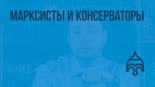 Общественное движение в 80 - 90-х гг. XIX в. Марксисты и консерваторы. Видеоурок по истории России