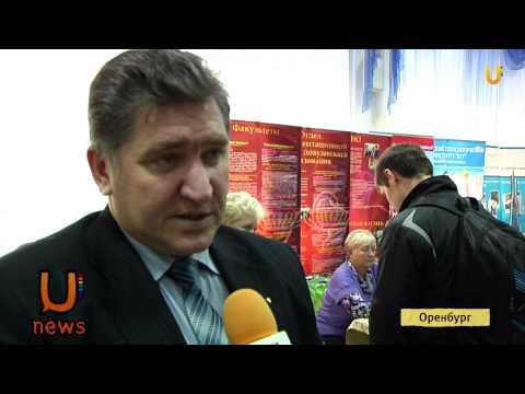 U-news Оренбург. Ярмарка вакансий или один день, чтобы найти работу
