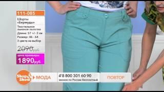 Shop & Show (Одежда). 111085 шорты Бермуды