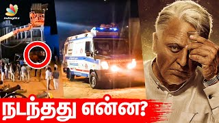 'Indian 2' Film Shooting Spot Accident | Indian 2 Shooting Accident - 20-02-2019 Tamil Cinema News