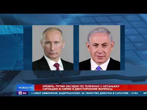 Владимир Путин обсудил с Нетаньяху ситуацию в Сирии
