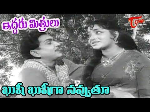Iddaru Mithrulu Songs - Kushi Kushiga - ANR - E V Saroja - OldSongsTelugu