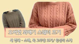[튜토리얼] 오버핏 꽈배기 스웨터 뜨기 3 - 소매, …