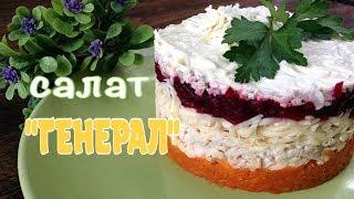 Очень вкусный слоеный салат ГЕНЕРАЛ