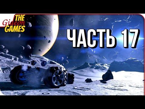 ANDROMEDA: Mass Effect ➤ Прохождение #17 ➤ НОВАЯ ПЛАНЕТА H-047c
