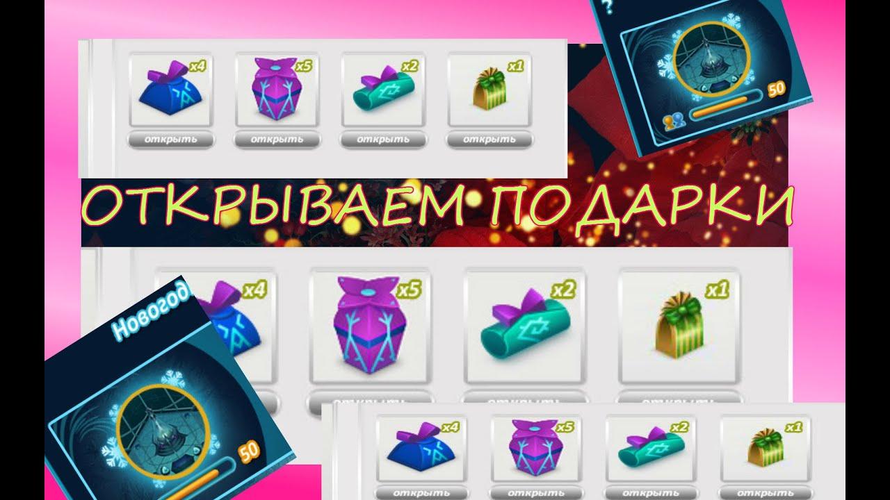 Подарки 2016 аватария