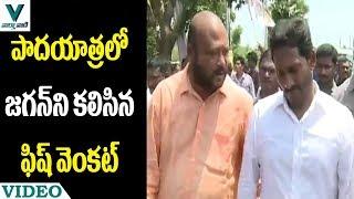 Actor Fish Venkat Meets YS Jagan at Vizag Padayatra - Vaartha Vaani