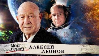 Алексей Леонов. Мой герой | Центральное телевидение