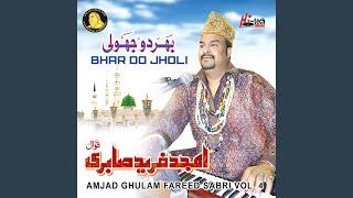 Bhar Do Jholi Meri