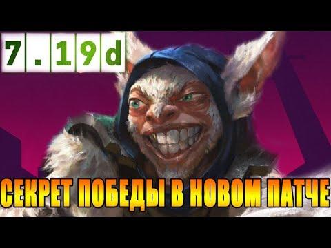 видео: Секрет победы на мипо | 7.19d