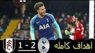 Summary of Tottenham vs Fulham 2-1ملخص مباراة توتنهام ضد فولهام
