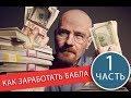 Как Зарабатывать Деньги 💲 на полном автомате! Часть 1 (binomo vs Web Elly boot)