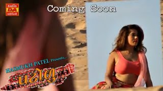 chhela ji re patolu new traditional gujarati song rock style treasure
