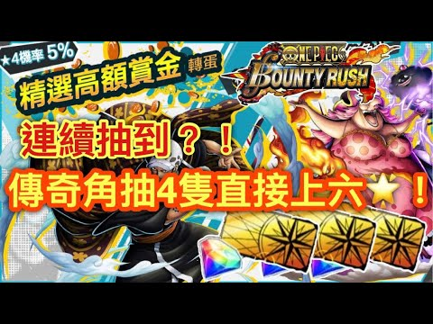【Bounty Rush抽起來】3卷+50抽~傳奇角重覆上6星?! #老鄭