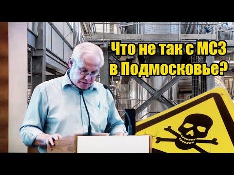 Мусоросжигательные заводы в Подмосковье: что с ними не так?