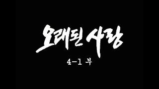 [인간극장] '오래된 사랑 4-1부' - 충남 논산 /…