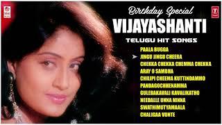Vijayashanthi Telugu Hit Songs Jukebox  Birthday Special  Telugu Hit Songs