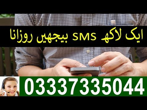 SMS |  All Pakistan Mobile Numbers |  SMS Marketing |  Software | 100% Working