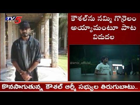 అందరూ గొర్రెలేనా..? | Andaru Gorrele Song Released Against Kaushal | TV5 News