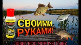 Универсальный ДИП своими руками Ловит всю мирную рыбу леща карпа карася