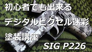 【SIG】初心者でも出来るデジタルピクセル迷彩塗装講座【P226】