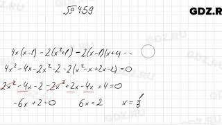 № 459 - Алгебра 7 класс Колягин