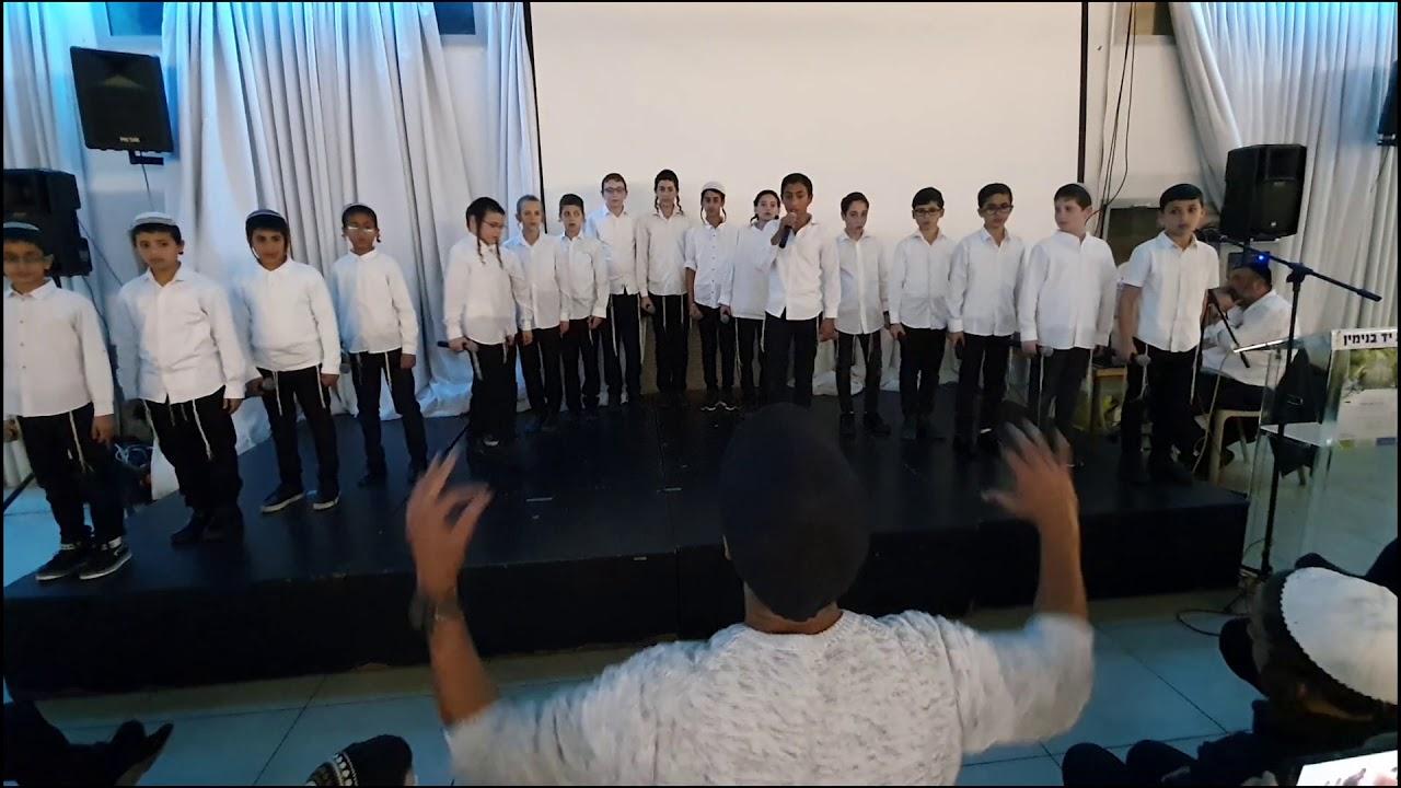 """אבא // מקהלת הילדים """"ניצני התורה"""" בניצוחו של הזמר רועי ידיד"""