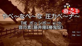 【カラオケ】やべ~なべ~な 圧力ベ~ナ~/THE ポッシボー with 音の素(藤井隆&椿鬼奴)