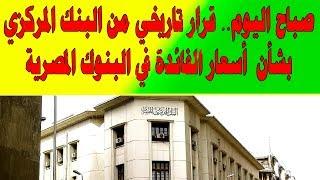 """صباح اليوم   قرار تاريخي من البنك المركزي بشأن """"أسعار الفائدة"""" في البنوك المصرية"""