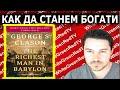 Как да изкраме пари и да запазим богатствата си Най богатият човек във Вавилон mp3
