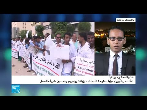 موريتانيا: الأطباء يبدؤون إضرابا مفتوحا ويطالبون بزيادة رواتبهم  - 14:22-2018 / 5 / 10
