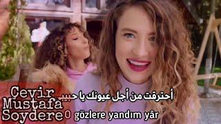 أرماك ارجا - كن ممطريَ مترجمة للعربية Irmak Arıcı - Yağmurum Ol