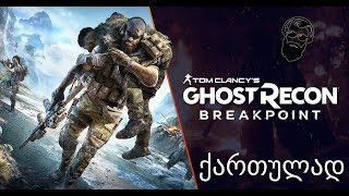 Ghost Recon Breakpoint Open Beta ქართულად