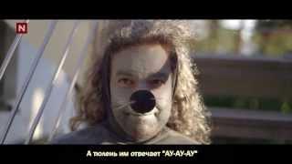 Ylvis The Fox Official music video Russian Subtitles русские субтитры Что же говорит лисичка