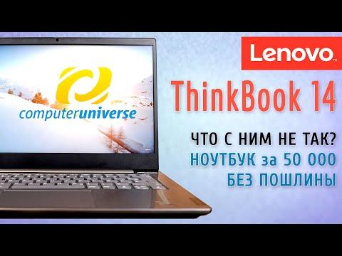 Обзор Lenovo Thinkbook 14 — Ноутбук до 50 000 рублей с Computeruniverse без пошлины (20RV I5-10210U)