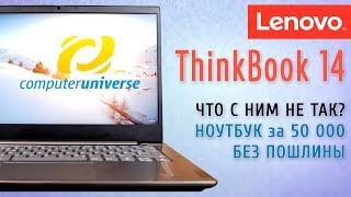 обзор Lenovo Thinkbook 14  Ноутбук до 50 000 рублей с computeruniverse без пошлины (20RV i5-10210U)