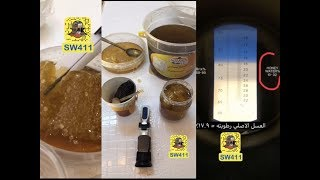 كشف غش العسل I صالح الحودي Fake or Pure Honey