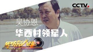 《军旅人生》 20190709 吴协恩:华西村领军人| CCTV军事