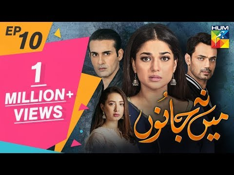 Mein Na Janoo Episode #10 HUM TV Drama 24 September 2019