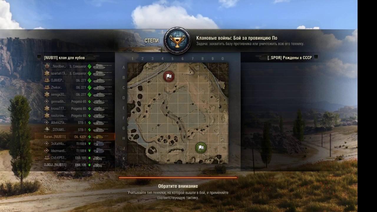 Как играть в клане на глобальной карте в игра в онлайн казино закон