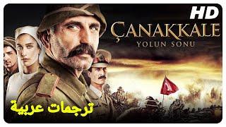 نهاية طريق شاناكالي| فيلم حرب تركي مترجم للعربية
