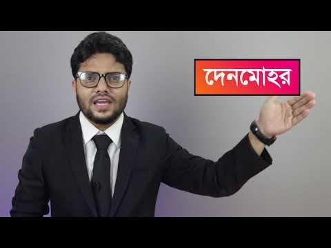 স্ত্রী স্বামীকে তালাক দিলেও কি দেনমোহরের টাকা দিতে হবে? Bangladesh Legal Support Program