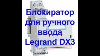 Обзор блокиратора для ручного ввода резерва Legrand DX3