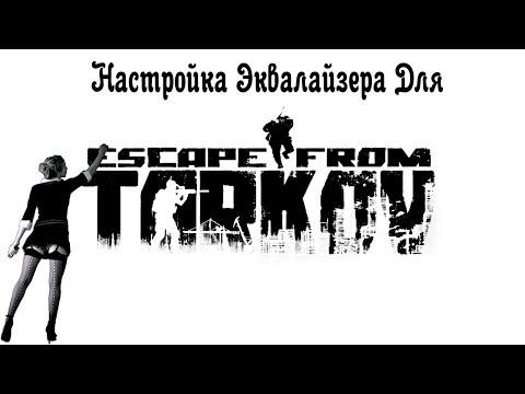 Escape From Tarkov: Настройка Эквалайзера