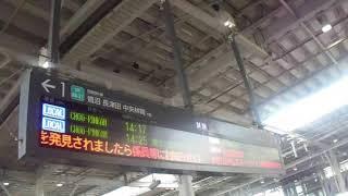 東急田園都市線二子玉川駅2番線発車メロディー