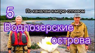 видео Водлозерский национальный парк рыбалка