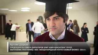 видео: Школа бизнеса МГИМО