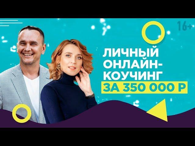 Как создать онлайн-курс по финансовой грамотности и зарабатывать 1 000 000 рублей в месяц // 16+