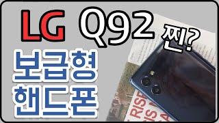 LG 보급형 핸드폰 Q92 5G 가성비 찐! 스마트폰 …